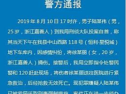 浙江幼师被男友捅伤致死案二审开庭