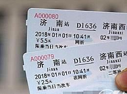 火车票退票怎么收手续费