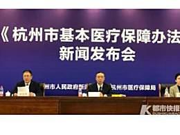 杭州降低职工医保缴费比例