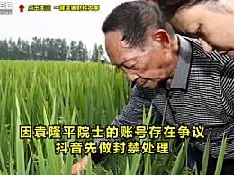 抖音回应袁隆平账号已注销