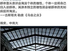 中南财经政法大学学生吐槽虞书欣