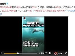 40岁女子在贝加尔湖冰面下游85米