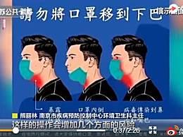 口罩拉到下巴处会增加传染风险