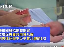 上海拟建议夫妻共用育儿假