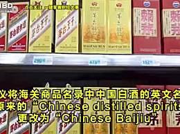 中国白酒英文名改了