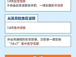 2021春节回河南老家过年需要隔离吗