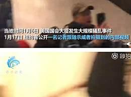 美媒再曝国会骚乱细节