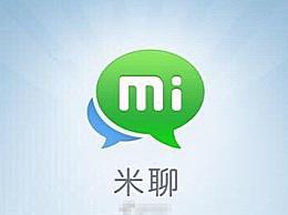 小米米聊2月19日停止服务