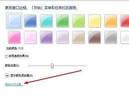 电脑上边显示栏怎么调颜色