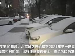 2021年第一场雪 北京地面开始见白