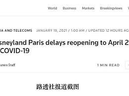巴黎迪士尼推迟至4月2日重新开园