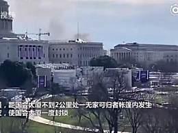 美国国会大厦被封锁