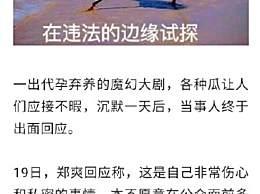 中央政法委评郑爽代孕弃养