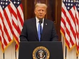 特朗普发表告别演说提中国