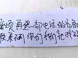 山东井下被困人员又传来一张纸条