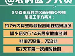 官媒:春节返乡须出细则