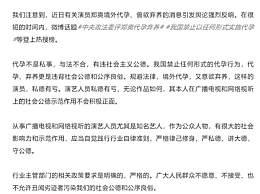 广电时评称不会给郑爽发声露脸机会