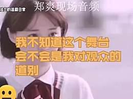 郑爽宣布退圈?疑似录音曝光