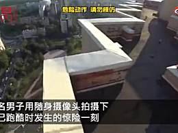 俄男子跑酷脚滑摔下房顶死里逃生
