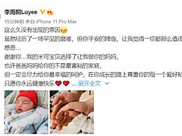 薛之谦前女友李雨桐宣布当妈