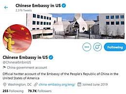 中驻美大使馆推特账号被封