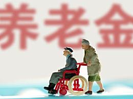 70岁退休职工,今年养老金上调多少