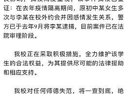 宁波一老师与初中生发生关系被逮捕