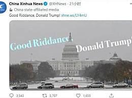 美媒:中国这样给特朗普