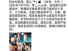 村医9岁儿子被连刺50多刀