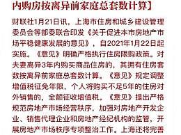 上海离异3年内住房数按离异前总套数计算