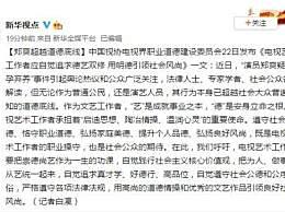 中国视协:郑爽超越道德底线