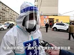 沈阳外国留学生走上街头助力疫情防控
