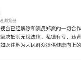 北京电视台解除和郑爽合作