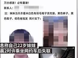 长沙一22岁女生乘网约车后失联