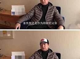 郑爽爸爸道歉并回应争议