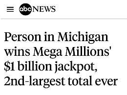 美国开出10亿美元大奖