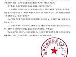 赵丽颖强势回应离婚传闻