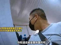 中国网友在迪拜接种中国新冠疫苗