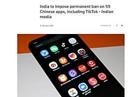 印度将永久禁止59款中国APP
