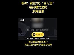 暗藏在QQ自习室的色情交易