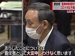 日本首相菅义伟公开道歉
