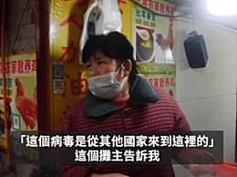 武汉市民怼BBC记者