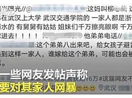 现实版樊胜美弟弟疑遭网暴