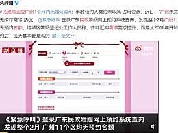 黄牛代抢离婚名额广州民政局回应