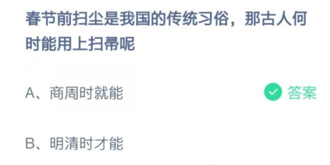 春节前扫尘是我国的传统习俗,那古人何时能用上扫帚呢