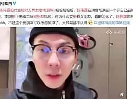 陈伟霆拍女生被对方男友要求删除