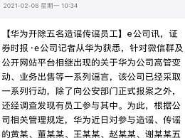 华为开除五名造谣传谣员工