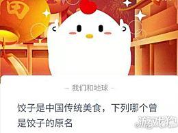 饺子是中国传统美食下列哪个曾是饺子的原名