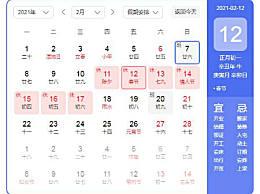 2021春节放假通知模板范文