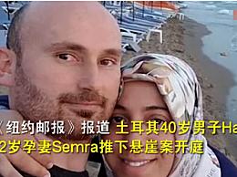 土耳其男子与孕妻自拍后将其推下悬崖